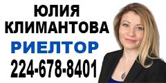 Риэлтор Юлия Климантова